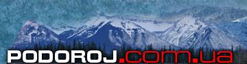 PODOROJ.com.ua Logo